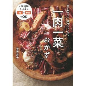 一肉一菜おかず/吉田麻子/レシピ