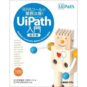 RPAツールで業務改善!UiPath入門 基本編/小笠原種高/天野きいろ/UiPath株式会社