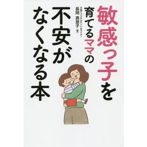 毎日クーポン有/ 敏感っ子を育てるママの不安がなくなる本/長岡真意子|bookfan PayPayモール店