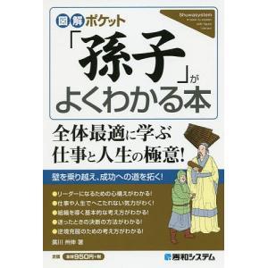 「孫子」がよくわかる本/廣川州伸