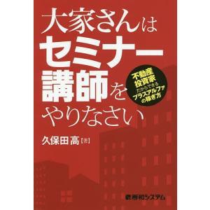 著:久保田高 出版社:秀和システム 発行年月:2019年07月 キーワード:ビジネス書