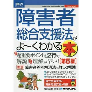 障害者総合支援法がよ〜くわかる本/福祉行政法令研究会