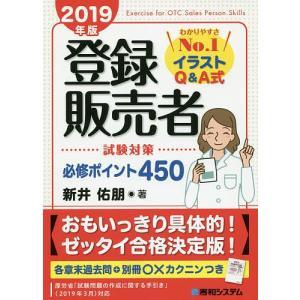 登録販売者試験対策必修ポイント450 イラストQ&A式 2019年版/新井佑朋