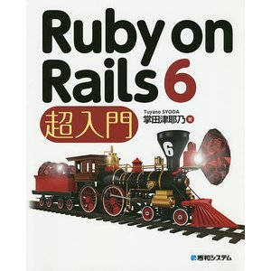Ruby on Rails 6超入門/掌田津耶乃