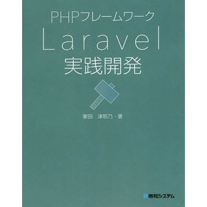 PHPフレームワークLaravel実践開発/掌田津耶乃|boox