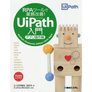RPAツールで業務改善!UiPath入門 アプリ操作編/小笠原種高/浅居尚/UiPath株式会社