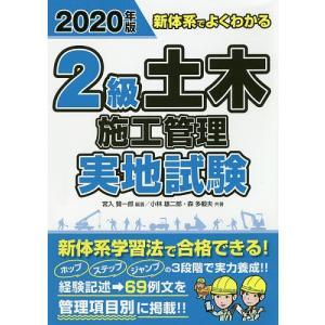 2級土木施工管理実地試験 新体系でよくわかる 2020年版/宮入賢一郎/小林雄二郎/森多毅夫
