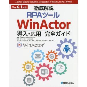 徹底解説RPAツールWinActor導入・応用完全ガイド/NTTアドバンステクノロジ株式会社/清水亮...