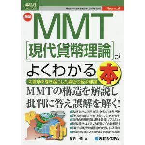 最新MMT〈現代貨幣理論〉がよくわかる本 大論争を巻き起こした異色の経済理論/望月慎