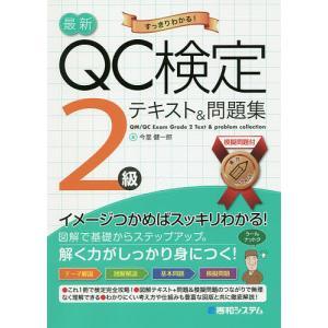 最新QC検定2級テキスト&問題集 すっきりわかる!/今里健一郎