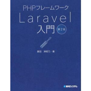 日曜はクーポン有/ PHPフレームワークLaravel入門/掌田津耶乃|bookfan PayPayモール店
