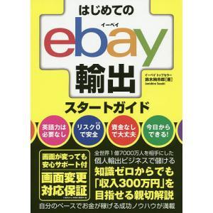 日曜はクーポン有/ はじめてのebay輸出スタートガイド/鈴木絢市郎|bookfan PayPayモール店