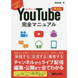 YouTube完全マニュアル ビジネスにも役立つ!/桑名由美