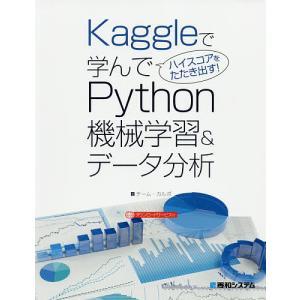 日曜はクーポン有/ Kaggleで学んでハイスコアをたたき出す!Python機械学習&データ分析/チーム・カルポ|bookfan PayPayモール店