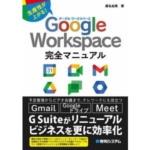 毎日クーポン有/ Google Workspace完全マニュアル 生産性が上がる!/桑名由美