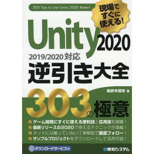 日曜はクーポン有/ 現場ですぐに使える!Unity2020逆引き大全303の極意/薬師寺国安
