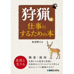 日曜はクーポン有/ 狩猟を仕事にするための本/東雲輝之 bookfan PayPayモール店