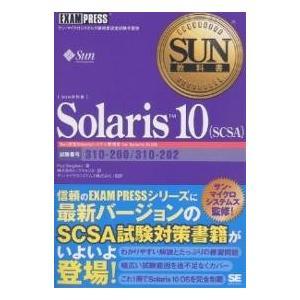 Solaris10〈SCSA〉 試験番号:310−200/310−202/PaulSanghera/...
