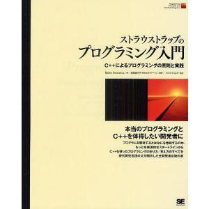 ストラウストラップのプログラミング入門 C++によるプログラミングの原則と実践/BjarneStro...
