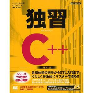 独習C++/ハーバート・シルト/トップスタジオ/神林靖