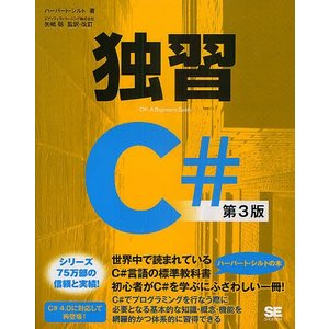 独習C#/ハーバート・シルト/矢嶋聡