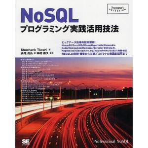 NoSQLプログラミング実践活用技法/ShashankTiwari/長尾高弘/中村泰久