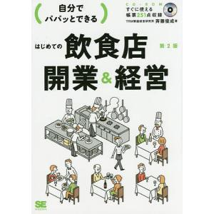 自分でパパッとできるはじめての飲食店開業&経営/斉藤俊成