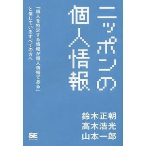 著:鈴木正朝 著:高木浩光 著:山本一郎 出版社:翔泳社 発行年月:2015年02月