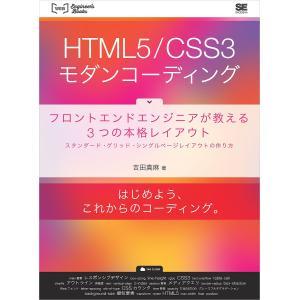 HTML5/CSS3モダンコーディング フロントエンドエンジニアが教える3つの本格レイアウト スタン...