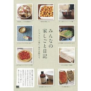 編:SE編集部 出版社:翔泳社 発行年月:2015年06月