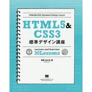 HTML5&CSS3標準デザイン講座 Lectures and Exercises 30 Lesso...