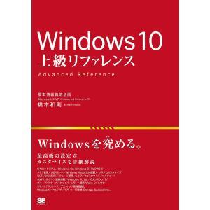 Windows 10上級リファレンス 最高級の設定&カスタマイズを詳細解説/橋本和則