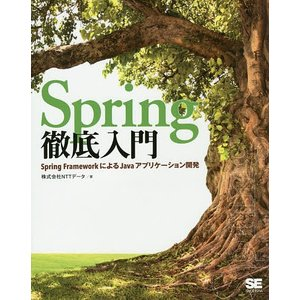 Spring徹底入門 Spring Framew...の商品画像