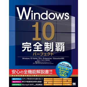 Windows10完全制覇パーフェクト/橋本和則/さくしまたかえ