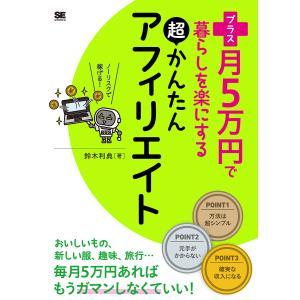 著:鈴木利典 出版社:翔泳社 発行年月:2016年04月