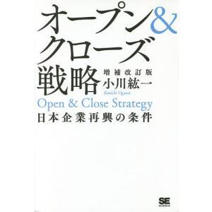 オープン&クローズ戦略 日本企業再興の条件/小川紘一
