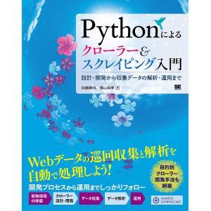 Pythonによるクローラー&スクレイピング入門 設計・開発から収集データの解析・運用まで/加藤勝也...