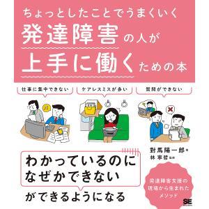 ちょっとしたことでうまくいく発達障害の人が上手に働くための本/對馬陽一郎/林寧哲