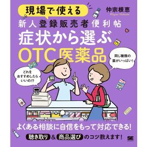 現場で使える新人登録販売者便利帖 症状から選ぶOTC医薬品/仲宗根恵