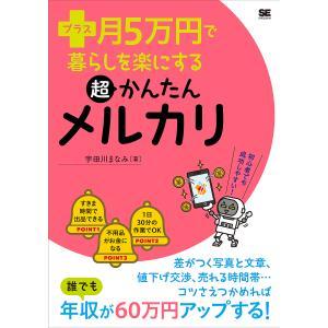 プラス月5万円で暮らしを楽にする超かんたんメルカリ/宇田川まなみ