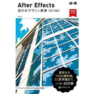 After Effects逆引きデザイン事典 CC/CS6/高木和明