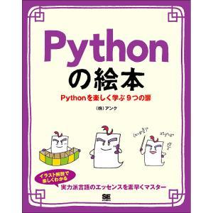 日曜はクーポン有/ Pythonの絵本 Pythonを楽しく学ぶ9つの扉 プログラミング初心者も楽しく入門/アンク|bookfan PayPayモール店