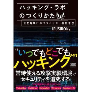 ハッキング・ラボのつくりかた 仮想環境におけるハッカー体験学習/IPUSIRON