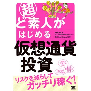超ど素人がはじめる仮想通貨投資/seiya/CoinOtaku