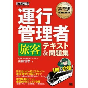 運行管理者旅客テキスト&問題集 運行管理者試験学習書/山田信孝