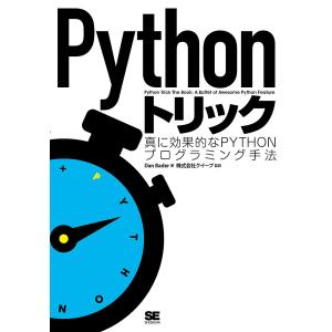 Pythonトリック 真に効果的なPythonプログラミング手法/DanBader/クイープ