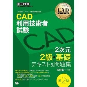 CAD利用技術者試験2次元2級・基礎テキスト&問題集 CAD利用技術者試験学習書/吉野彰一
