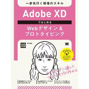 〔予約〕Adobe XDではじめるWebデザイン&プロトタイピング 一歩先行く現場のスキル/松下絵梨