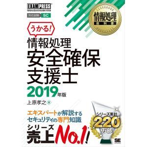 情報処理安全確保支援士 対応試験SC 2019年版/上原孝之