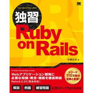 独習Ruby on Rails/小餅良介